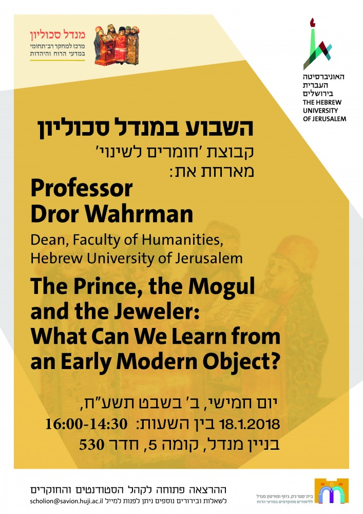 Guest Lecture Wahrman