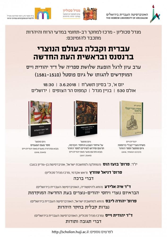 Weiss Book launch program