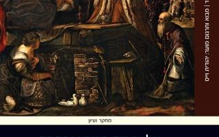judith_weiss_al_ichud_ateva_print-_book_cover.jpg