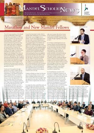 Mandel Scholion newsletter 2015\16
