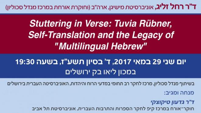 Lecture by Dr. Rachel Zelig in association with Leo Beack Institute, May 29