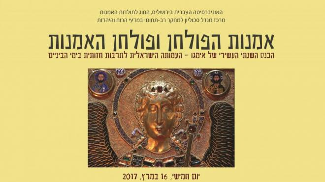 10th Annual IMAGO Conference- The Israeli Association for Visual Culture of the Middle Ages